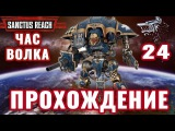 Warhammer 40,000 Sanctus Reach 24 серия
