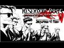 Бешеные Псы Reservoir Dogs - Bloody Days серия 1
