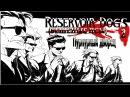 Бешеные Псы Reservoir Dogs - Bloody Days серия 2