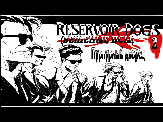 Бешеные Псы (Reservoir Dogs - Bloody Days) серия 2