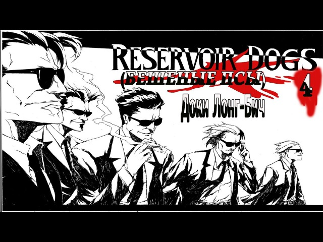 Бешеные Псы (Reservoir Dogs - Bloody Days) серия 4