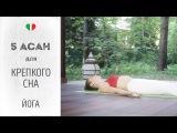 5 Асан для крепкого сна – Йога для начинающих.