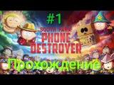 ПРОХОЖДЕНИЕ South Park Phone Destroyer #1