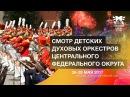 Смотр детских духовых оркестров Центрального ФО. 26-28 мая 2017 @ Москва, Александровский сад