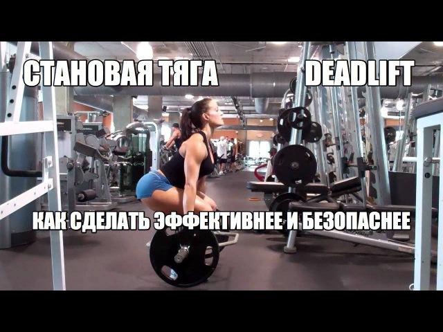 СТАНОВАЯ ТЯГА DEADLIFT лучшее упражнение ещё более эффективно и безопасно