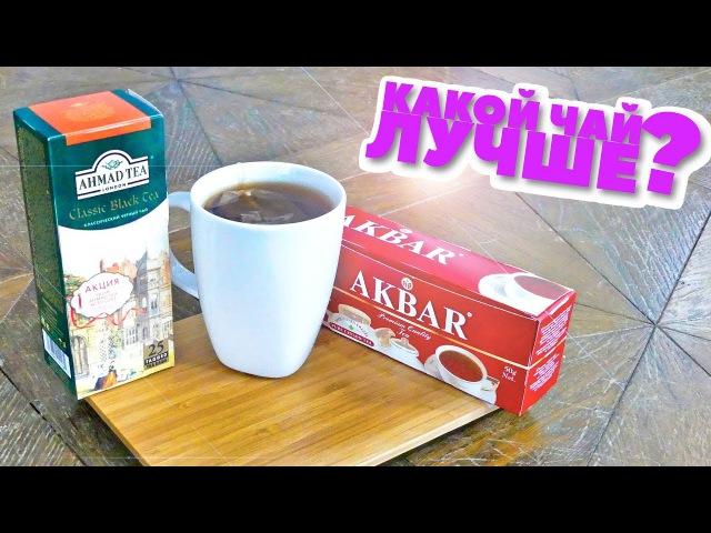 Блогер GConstr рекомендует Какой чай лучше Ahmad или Akbar От Тимура Сидельникова