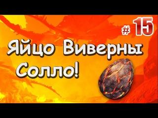 ARK Survival Evolved Scorched Earth (15) Воруем яйцо Виверны в одиночку!