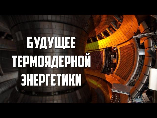 Будущее термоядерной энергетики