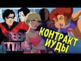 Обзор мультфильма «Юные Титаны: Контракт Иуды»