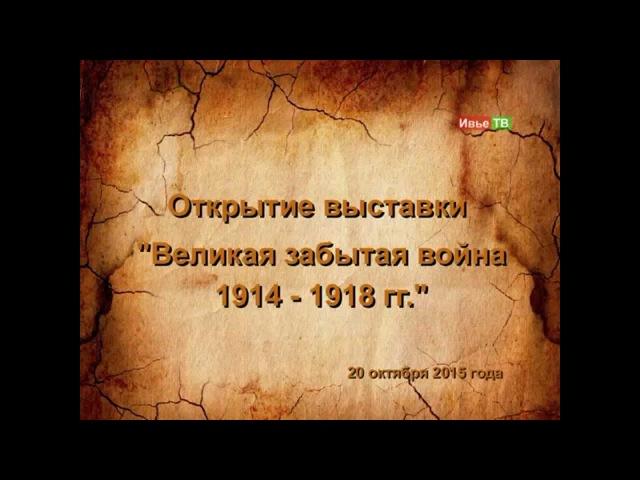 Совместная выставка Ивана Мечиславовича Буйко и Ивьевской библиотеки