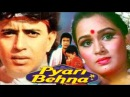 Pyari Behna | Full Hindi Movie | Mithun | Padmini Kolhapure | Vinod Mehra