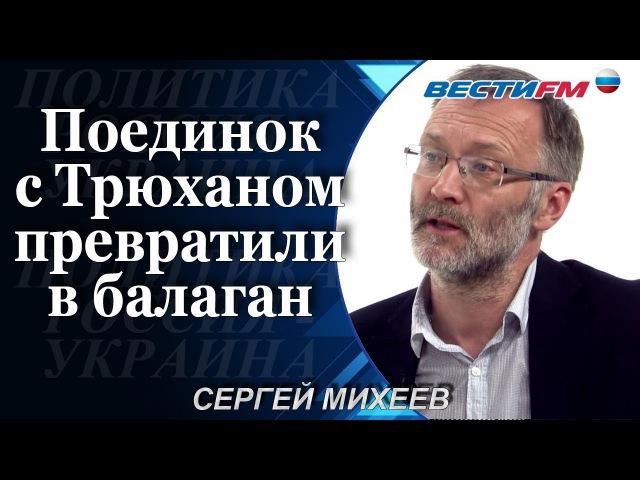 Сергей Михеев: Поединок с Трюханом превратили в балаган