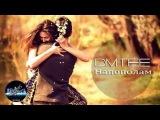 DmTee - Напополам (кадры из фильма