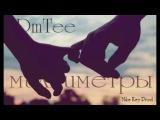 DmTee - миллиметры (Mike Key Prod.)
