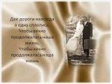 Невеста Автор М. Рябинин, Композитор В. Шаинский,  Анна Герман PANNA M