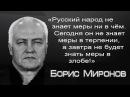 Б Миронов судьям прокурорам силовикам забывшим историю