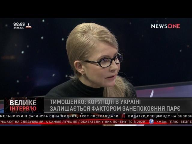 Тимошенко меня не пускают ни на один из телеканалов, кроме NewsOne. 27.01.2017.