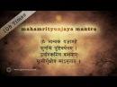 Маха Мритунджая Мантра, 21 брамин, 108 раз