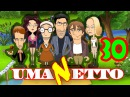 Umanetto - 30 серия - Team building - Комедийный мультсериал