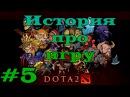 История про игру #5: DOTA 2,Обзор и интересные факты.