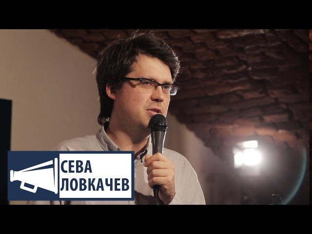 Сева Ловкачев О ребенке вейперах и Чубаке Стендап ФАННИ СТАФФ