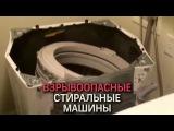 Samsung отзывает стиральные машины из-за взрывоопасности