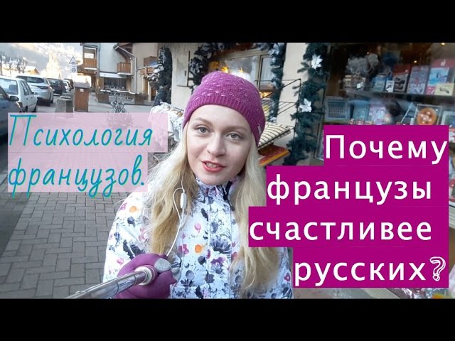 Почему французы счастливее русских Психология французов.   Марьяна Кадникова