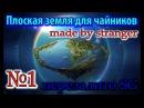 Плоская земля это истина, глобус-ложь! Видео Strenger`a. Часть №1.