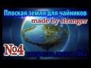 Плоская земля это истина, глобус-ложь! Видео Strenger`a. Часть №4.