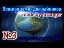 Плоская земля это истина, глобус-ложь! Видео Strenger`a. Часть №3.
