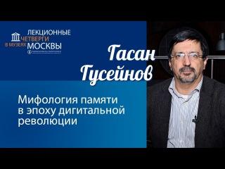 Гасан Гусейнов: «Мифология памяти в эпоху дигитальной революции»