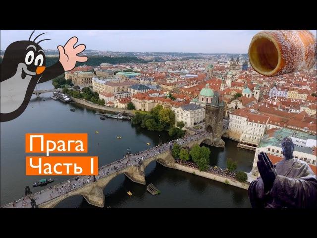 Чехия, Прага: Карлов мост, Пражский град и трдельник