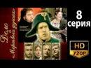 Дело о Мертвых душах 8 серия из 8 Комедийный сериал драма 2005
