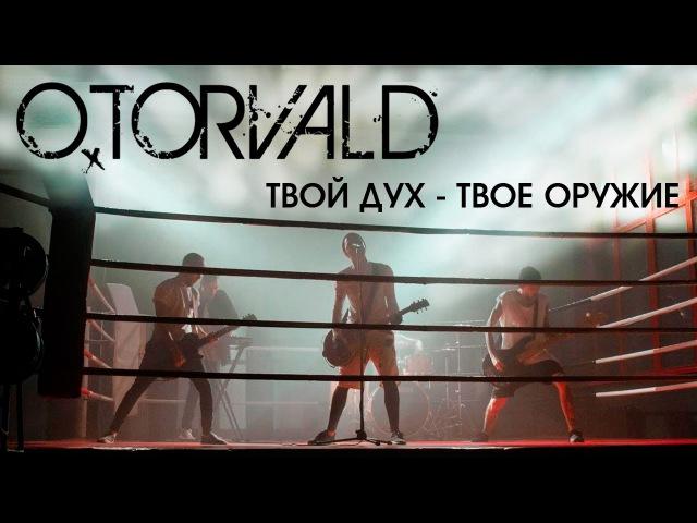 "O.TORVALD – Твой дух – твое оружие (official video, OST ""Правило бою"")"