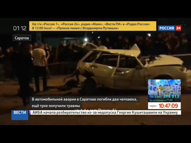 Новости на «Россия 24» • Сезон • ДТП в Саратове: два человека погибли, трое пострадали