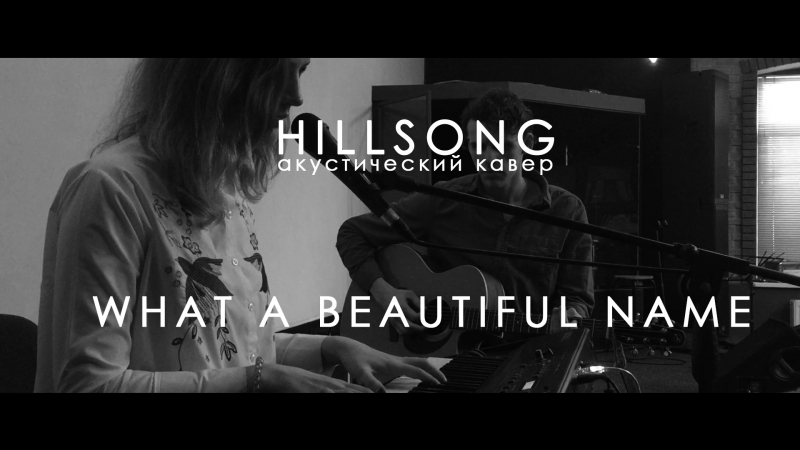 Hillsong - What a beautiful name acoustic cover by Jesus Karabanov and Sophia Mishina