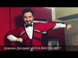 Шамхан Далдаев Асса-Васса 2017