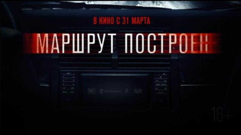 Маршрут построен   Оригинал (русский)