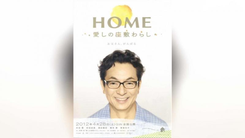 Дом с домовенком (2012) | Home Itoshi no Zashiki Warashi
