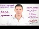 Аркадий Кобяков - Барэ драменса