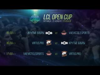 LCL Open Cup: запись трансляции группы В