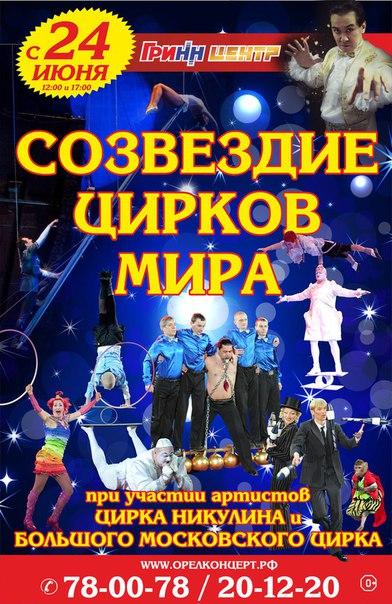 Созвездие цирков мира в [club60024751|ГРИНН ЦЕНТРЕ]