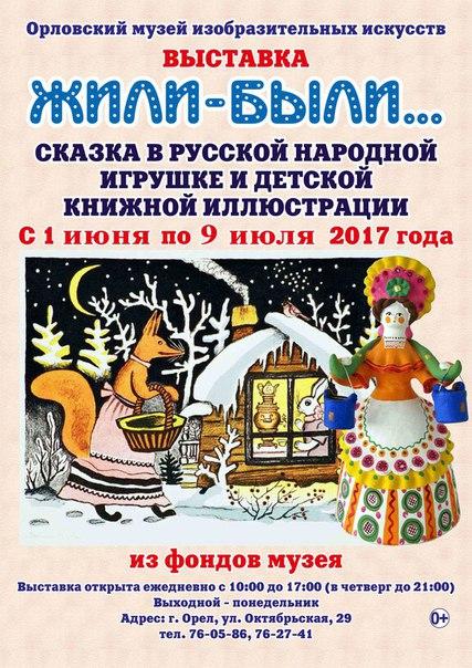 Выставка «Жили-были…» в Орловском музей изобразительных искусств.