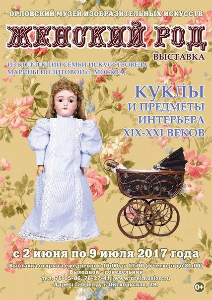 Выставка «Женский род: куклы, народное искусство, предметы