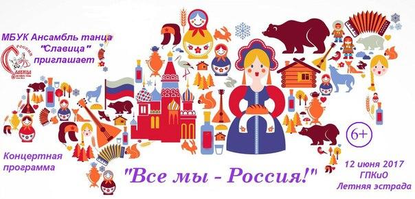 Концерт «Все мы - Россия!» в Городском