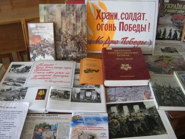 Книжная выставка, посвященная началу Великой Отечественной войны