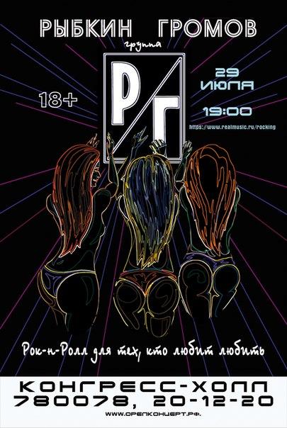 Концерт группы Рыбкин Громов в [club137909451|Конгресс-холле]