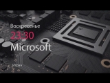 E3 Microsoft. Анонс Project Scorpio | Розыгрыш игр
