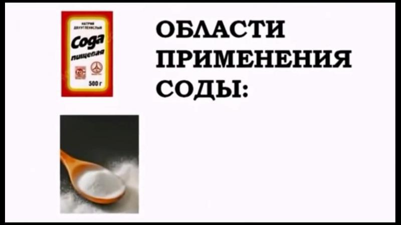 Неумывакин Сода и лечение