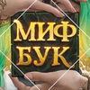 МИФБУК